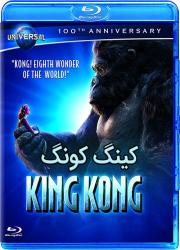 دانلود رایگان فیلم کینگ کونگ با دوبله فارسی King Kong 2005