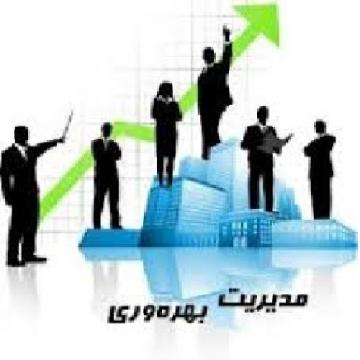 دانلود پاورپوینت بهره وري و تجزيه وتحليل آن در سازمانها