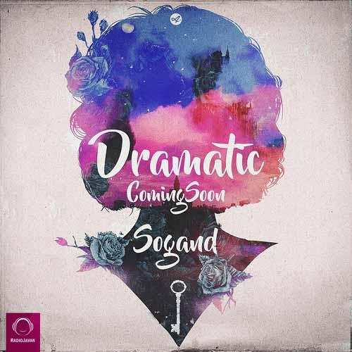 دانلود آهنگ زیبای سوگند به نام دراماتیک