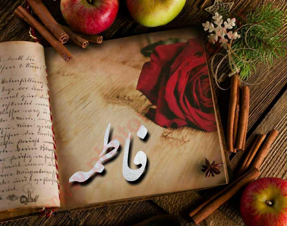 شعر های عاشقانه برای اسم فاطمه