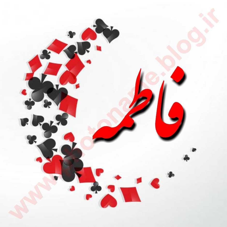 عکس نوشته عاشقانه علی و فاطمه