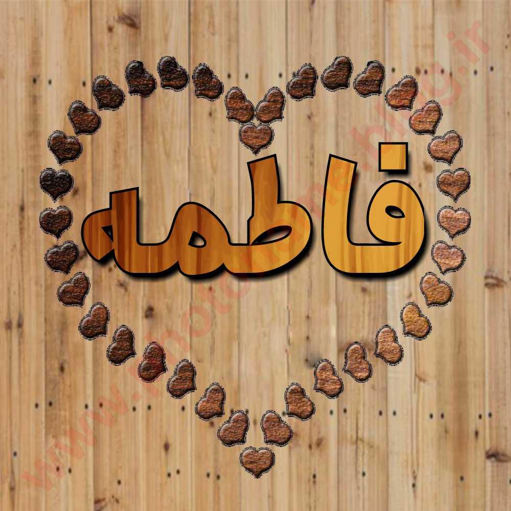 عکس پروفایل فاطمه و محمد