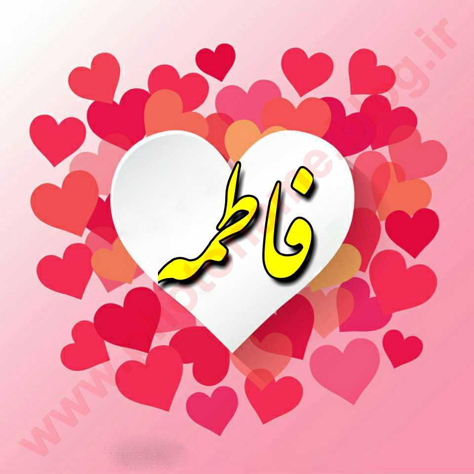 عکس پروفایل فاطمه و مجتبی