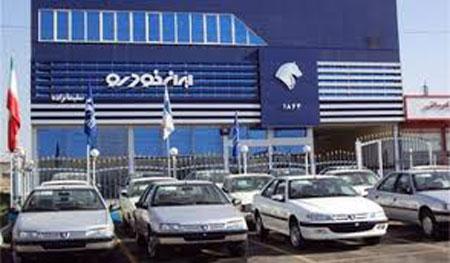طرح جدید فروش جدید محصول ایران خودرو