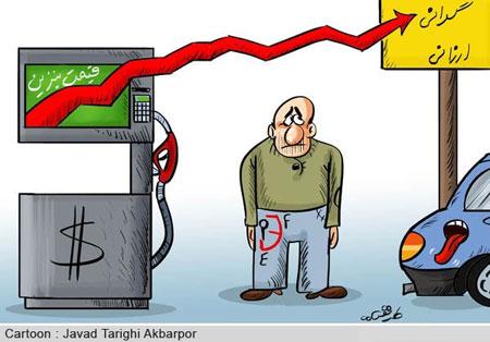 تصاویر گران شدن بنزین