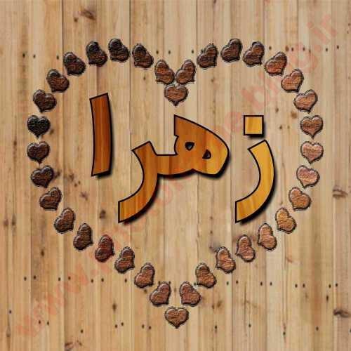 معنی اسم زهرا سادات