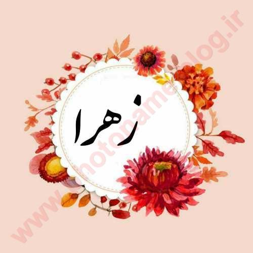عکس پروفایل وحید و زهرا