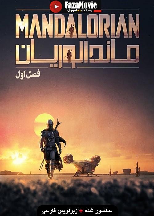 دانلود سریال The Mandalorian قسمت 4با زیرنویس فارسی