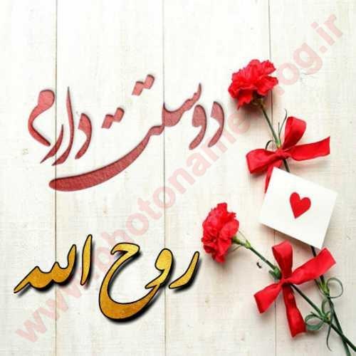 طرز نوشتن اسم روح الله به انگلیسی
