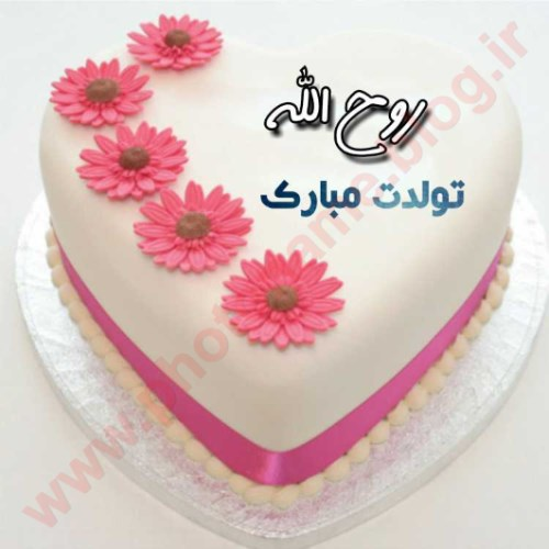 تولدت مبارک روح الله