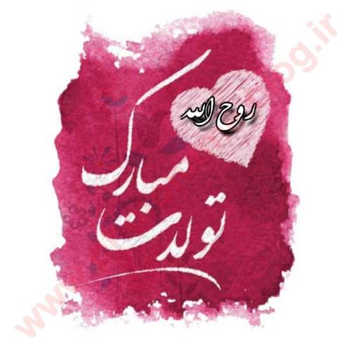 روح الله به انگلیسی چگونه نوشته میشود