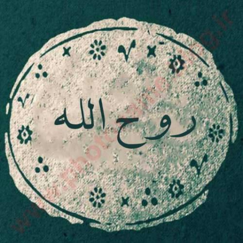 معنی اسم روح الله به فارسی