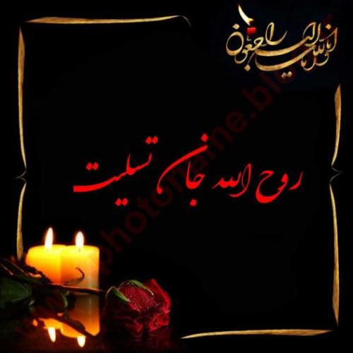 عکس نوشته تسلیت به روح الله