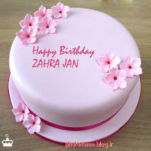 عکس کیک تولد زهرا جون
