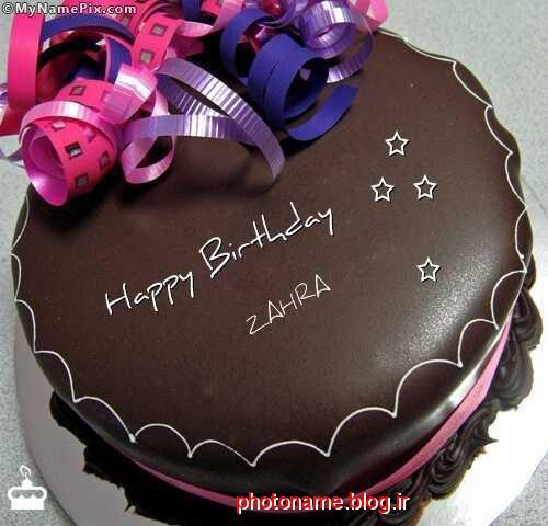 کیک تولد زهرا جون