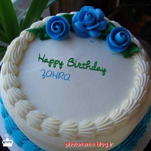 عکس کیک تولد زهرا جونم