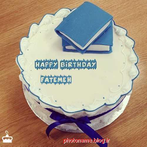 متن تولدت مبارک فاطمه جونم
