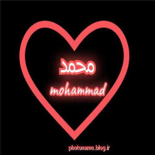 عکس اسم نوشته قلبی محمد پروفایل