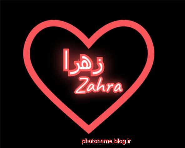 نام زهرا قلبی