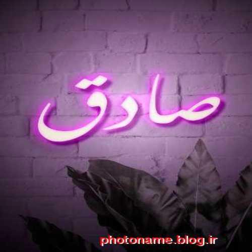 عکس اسم نوشته صادق برای پروفایل