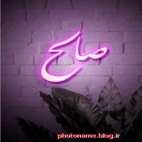 عکس اسم نوشته صالح برای پروفایل
