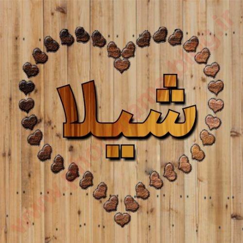 اسم شیلا طرح قلب چوبی