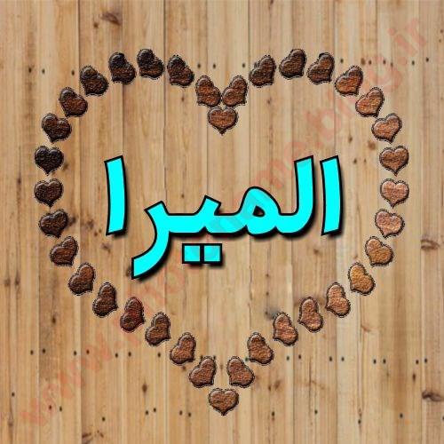 اسم المیرا طرح قلب چوبی
