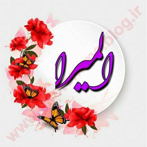 اسم المیرا طرح پروانه