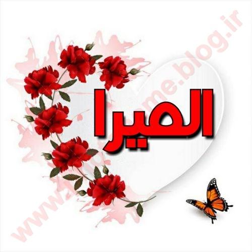اسم المیرا طرح گل