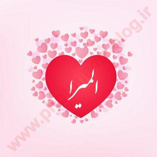 اسم المیرا داخل قلب