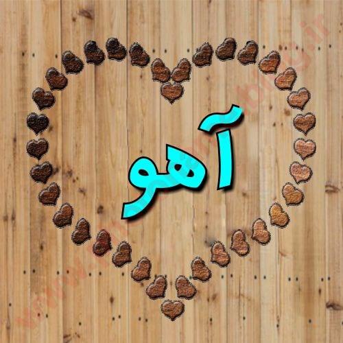 اسم آهو طرح قلب چوبی