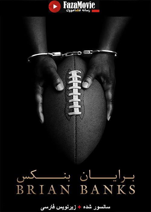 دانلود فیلم Brian Banks 2019 با زیرنویس فارسیبا زیرنویس فارسی