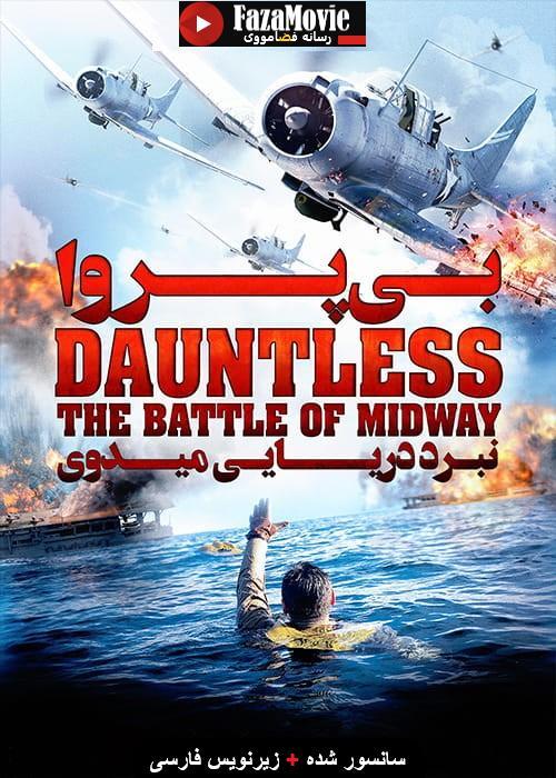 دانلود فیلم Dauntless The Battle of Midway 2019 با زیرنویس فارسی