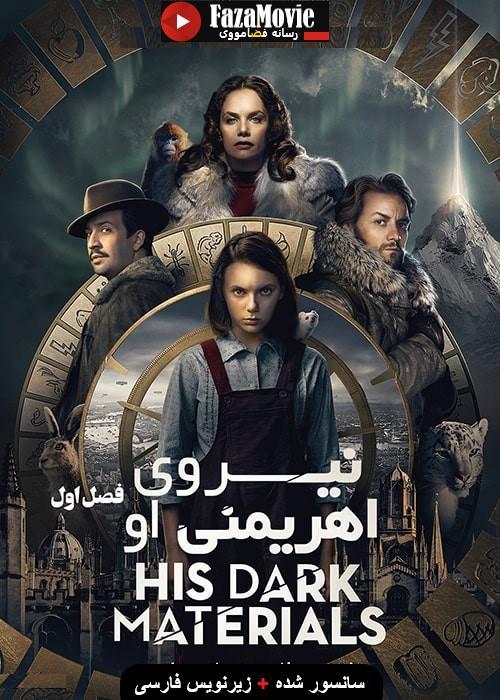 دانلود فصل اول سریال His Dark Materials قسمت 1با زیرنویس فارسی