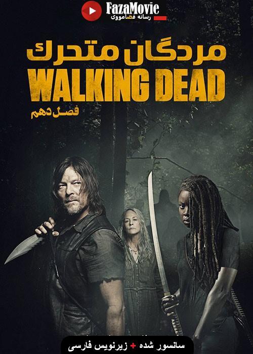 دانلود فصل دهم سریال  The Walking Dead قسمت 1با زیرنویس فارسی
