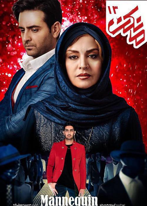 دانلود قسمت سیزدهم سریال مانکن با زیرنویس فارسی