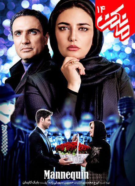 دانلود   قسمت 14 سریال ایرانی مانکن با کیفیت عالی ۱۰۸۰p