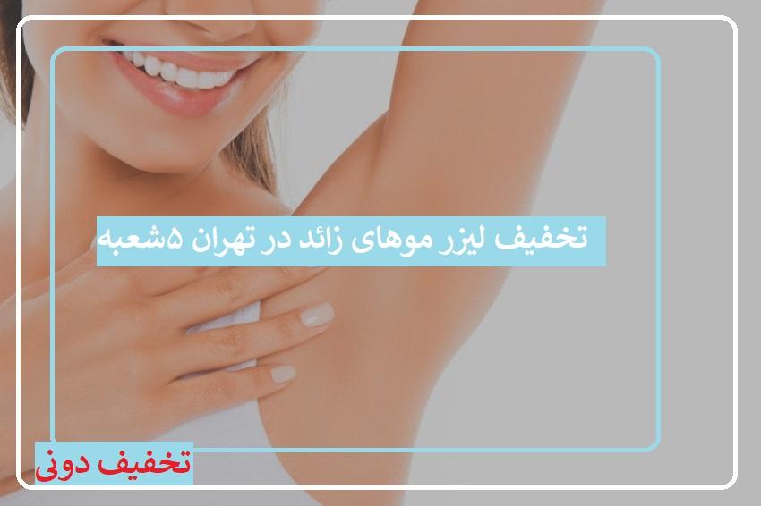 تخفیف لیزر موهای زائد در تهران  5 شعبه تخفیف دونی