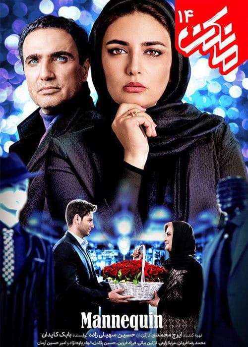 دانلود قسمت چهاردهم سریال مانکنبا زیرنویس فارسی