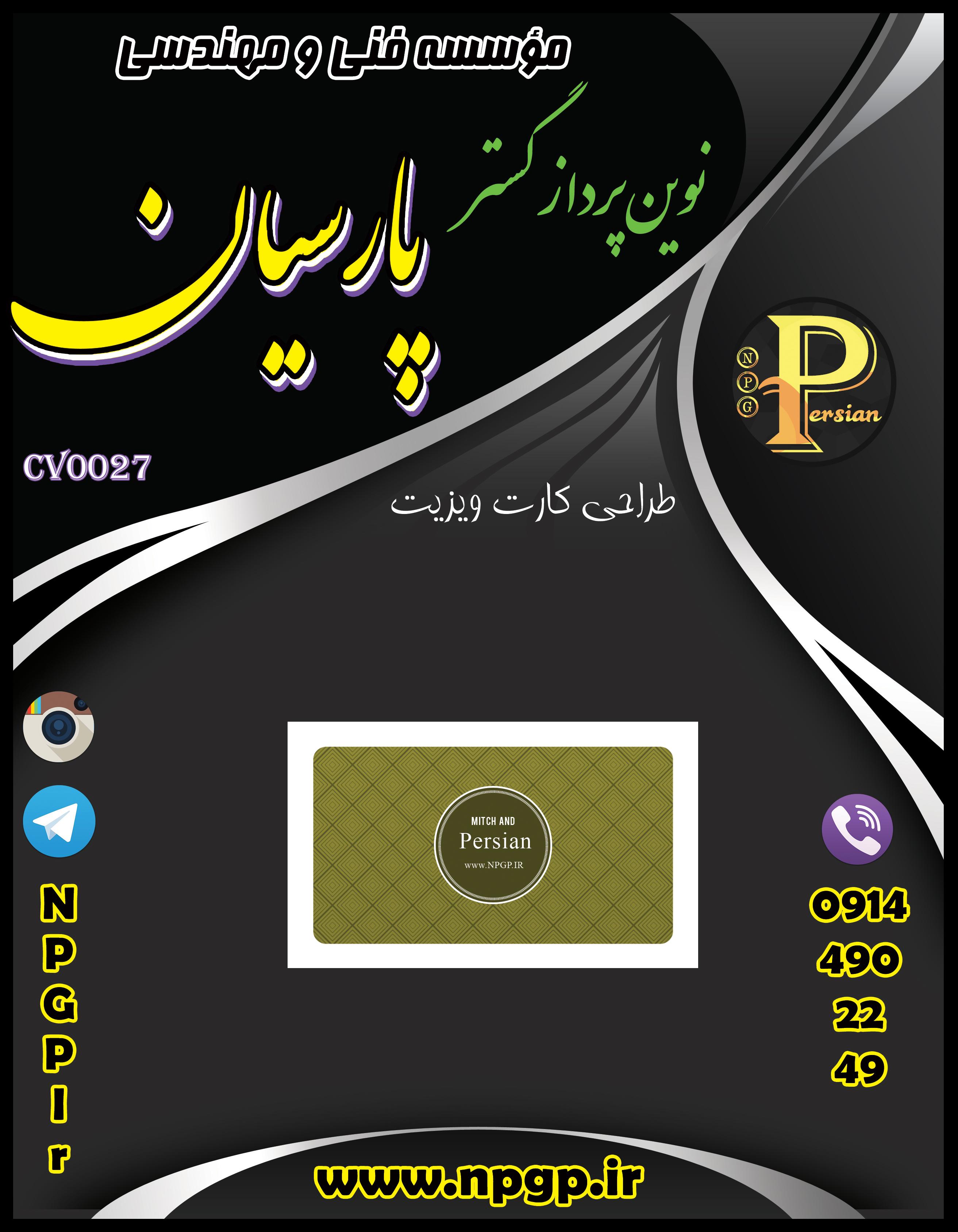 نمونه کارت ویزیت شماره 27 | طراحی کارت ویزیت اختصاصی