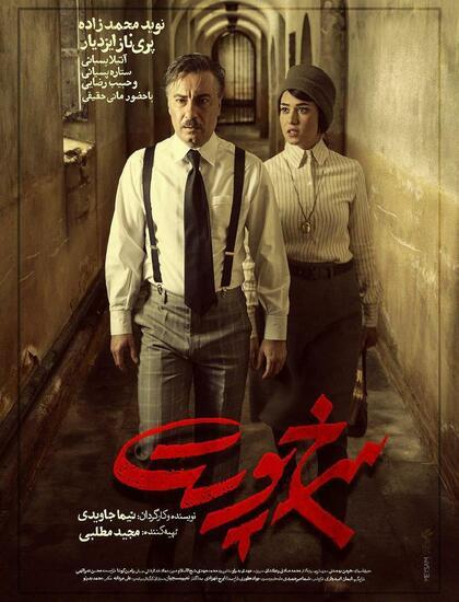 دانلود فیلم ایرانی سرخ پوست با کیفیت عالی 1080p
