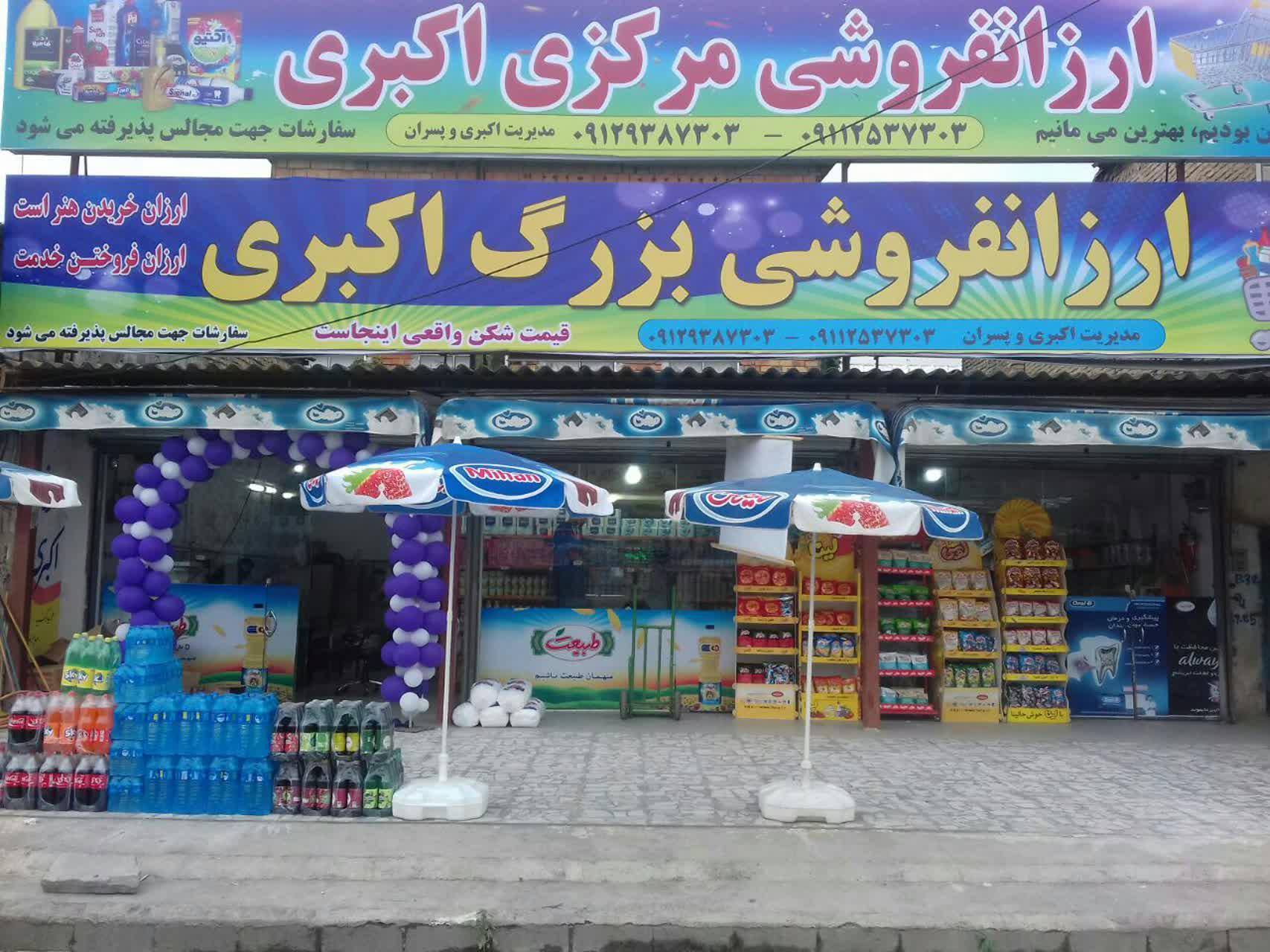 ارزان فروشی بزرگ و مرکزی اکبری