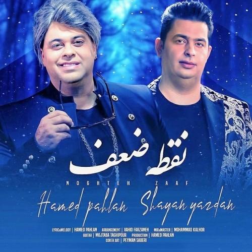 دانلود آهنگ جدید و فوق العاده زیبای حامد پهلان و شایان یزدان به نام نقطه ضعف