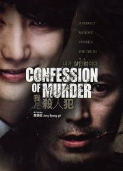 دانلود دوبله فارسی فیلم اعتراف به قتل Confession of Murder 2012
