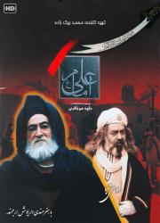 دانلود سریال امام علی با کیفیت HD