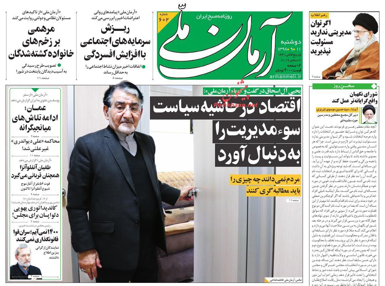 عناوین روزنامه های ایران امروز 11 آذر 1398 تیتر روزنامه های ایران