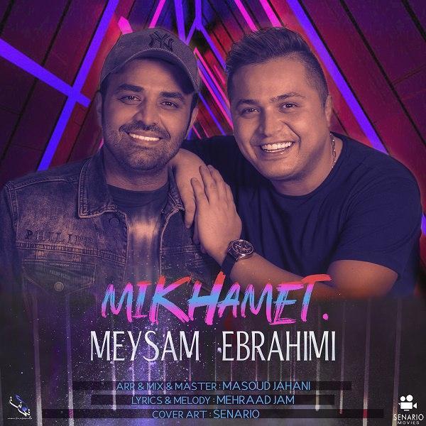 دانلود آهنگ جدید میثم ابراهیمی به نام میخامت