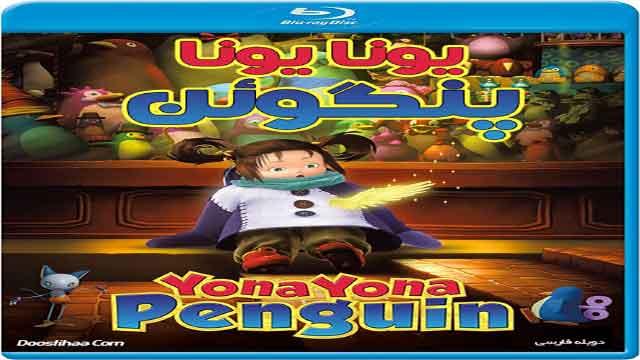 انیمیشن یونا یونا پنگوئن-دوبله فارسی-Yona Yona Penguin 2009