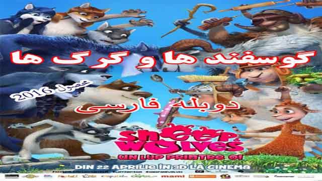 انیمیشن گوسفند ها و گرگ ها 1-دوبله-Sheep & Wolves 2016