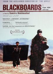 دانلود فیلم تخته سیاه به کارگردانی سمیرا مخملباف